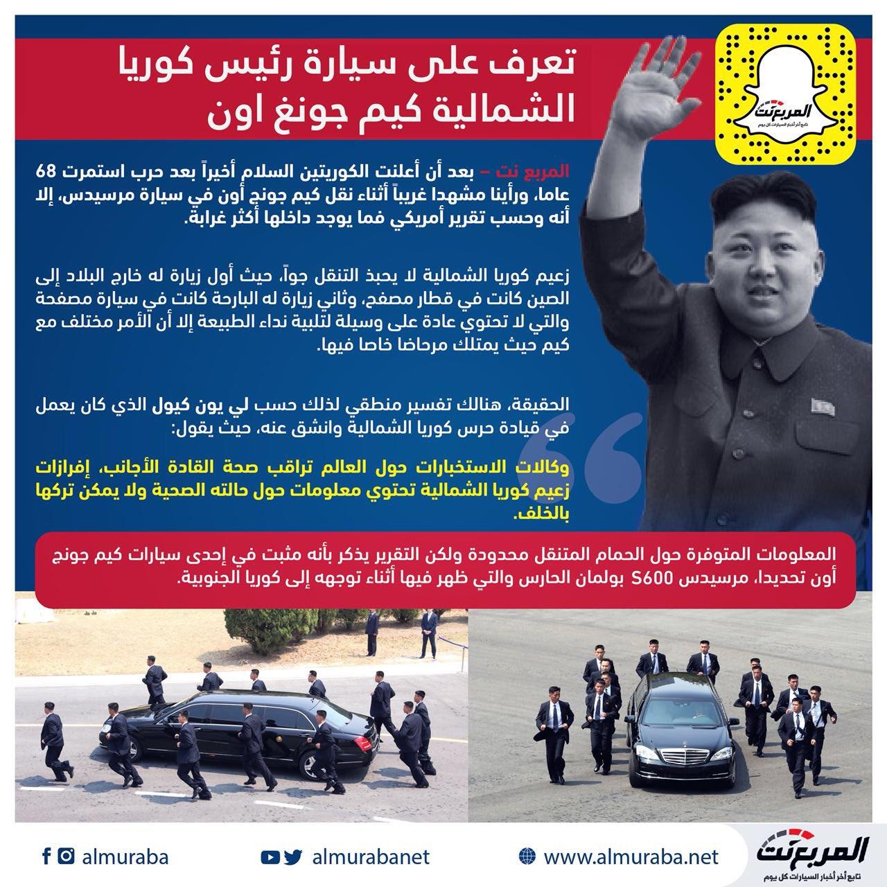 تعرف على سيارة رئيس كوريا الشمالية كيم جونغ اون 🇰🇵 https://t.co/m824S02rS9