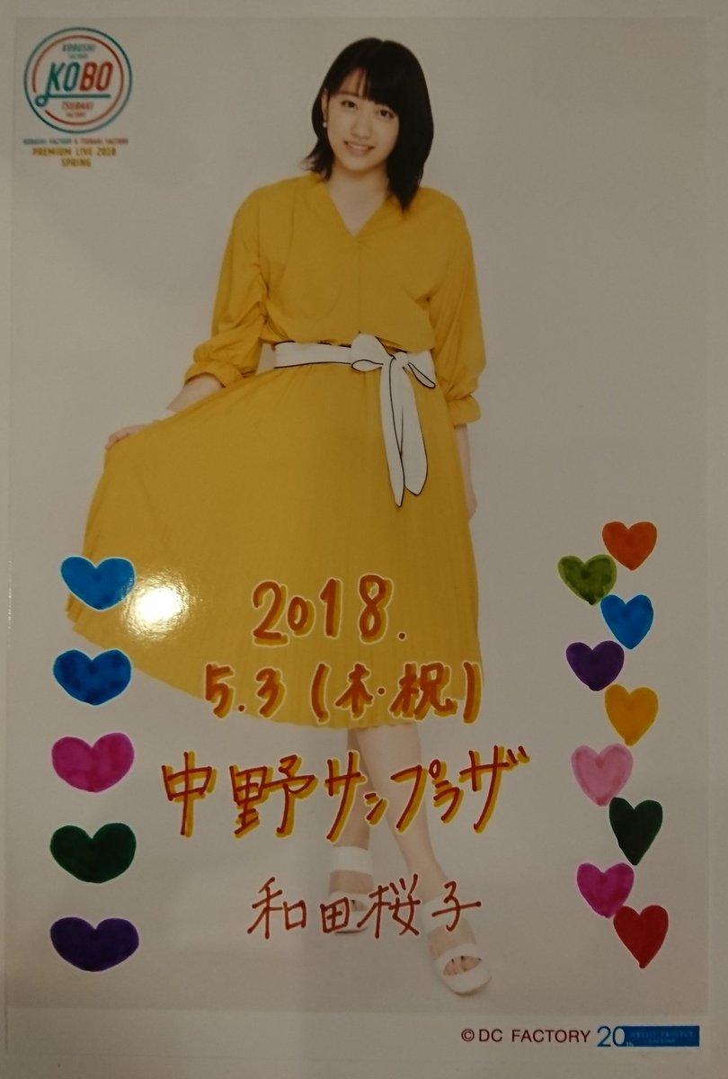【こぶしファクトリー】和田桜子を見守りたい 100らっこ【わださく】 YouTube動画>71本 dailymotion>1本 ->画像>398枚