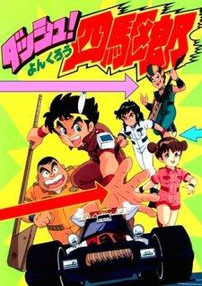 Dash! Yonkurou (1989)