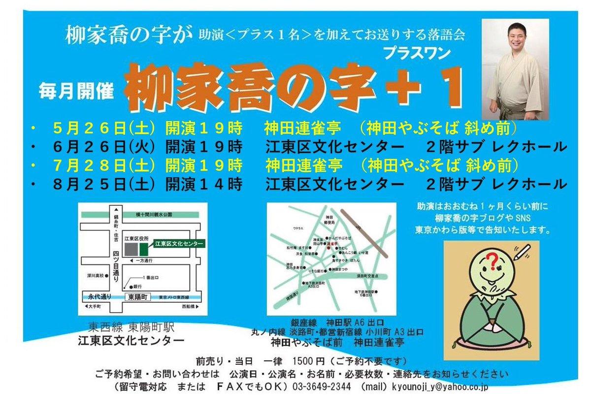 毎月開催 柳家喬の字+1(プラス ワン) 6月26日 開演19時 東西線...