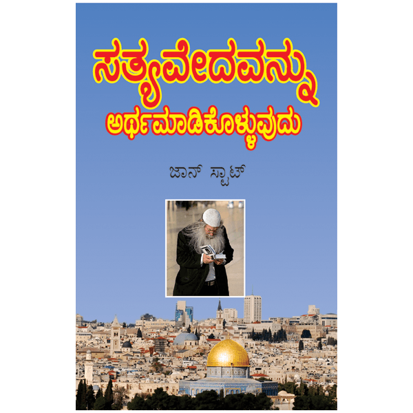 test Twitter Media - John Stott examines the cultural,social, geographical and historical background of the Bible. He outlines the story and explains the message. Kannada translation of 'Understanding the Bible'. https://t.co/iINdF63B4e