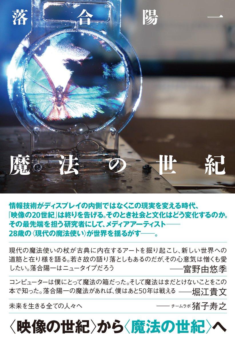 test ツイッターメディア - 『落合陽一』  建築を学ぶには、他分野からの刺激も必要である。  落合陽一の思考は建築を学ぶ者にとって必見である。  『日本再興戦略』  『世界をつくる仲間たちへ』  『超AI時代の生存戦略』  『魔法の世紀』 https://t.co/eLaLJWW4m5