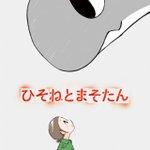 180527「ひそねとまそたん」は岐阜基地からドラゴンが飛ぶアニメ2 #ひそまそ
