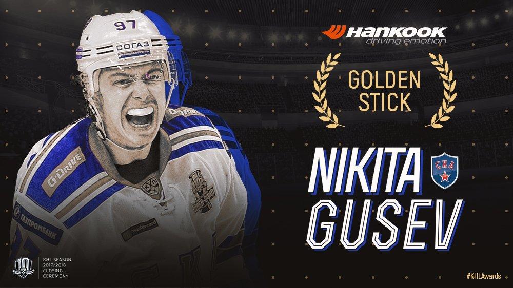 RT @khl_eng: MVP of 2017-18 KHL regular season – Nikita Gusev, SKA! #KHLAwards https://t.co/tayBDlLgaP