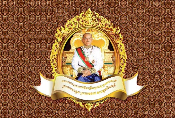 Happy Birthday King Norodom Sihamoni