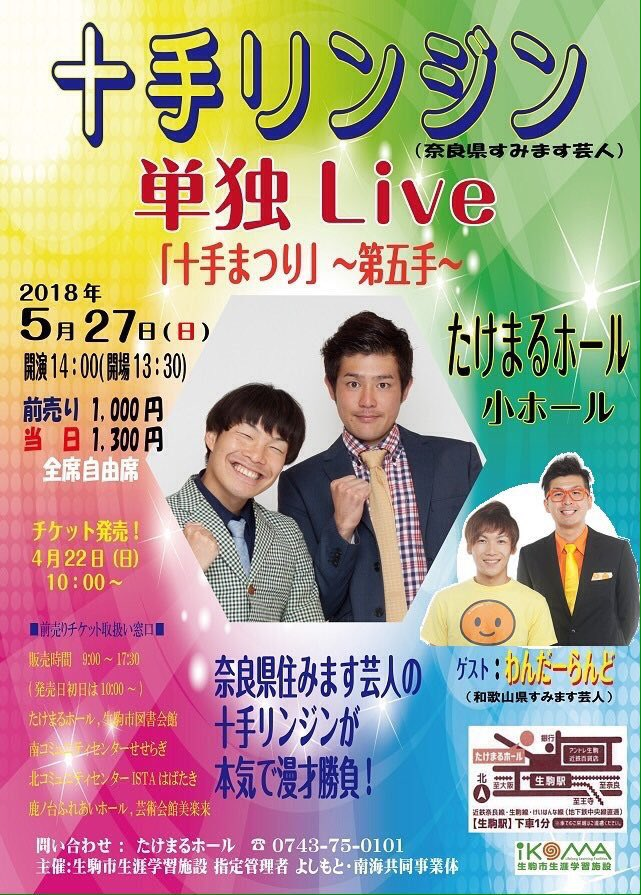 5月27日は、奈良で 十手まつり! 昨日、十田と釣りロケ。対決してきました!結果はライブで〜和歌山からもきてちょろぴ〜 https://t.co/NgJ0UXu77n