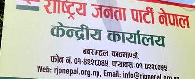 test Twitter Media - नेपालमा सास फेर्न पनि नागरिकता चाहिने : राजपा सांसद शाह https://t.co/9RxIKINhKJ https://t.co/0NAbGbwlso