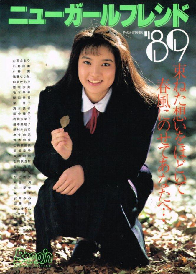 test ツイッターメディア - ニューガールフレンド'89 NEW GIRL FRIENDS すっぴん3月号増刊束ねた想いをほどいて 春風にのせてあなたへ... 小森愛,牧本千幸,清水美砂,田中律子他/1989年3月20日・英知出版入荷https://t.co/yaiLIM9Qaw⇦こちらからご購入になれます。文献書院&ブンケンロックサイド出品中 #すっぴん #古本 #通販 https://t.co/6cVuc3oKQe
