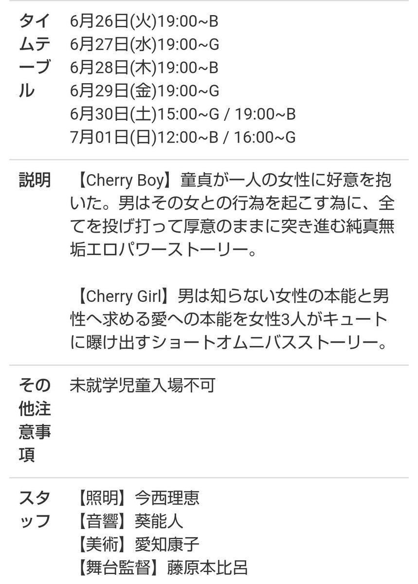 test ツイッターメディア - 配役が決まりました~(*´ω`*) 気合い入れて参りますよ!! 奥原はCherry Boy、Cherry Girlどちらも出演します! 観に来てね♪  奥田咲プロデュース劇団どんどんチェリー旗揚げ公演 「Cherry Boy / Cherry Girl」 2018/06/26 (火) ~ 2018/07/01 (日) 劇場HOPE  予約→https://t.co/jtDLXQ6Zee https://t.co/JodA2DChsu