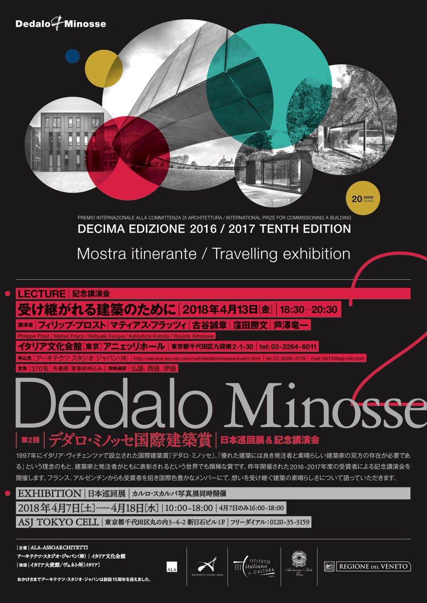 #BiennaleArchitettura2018