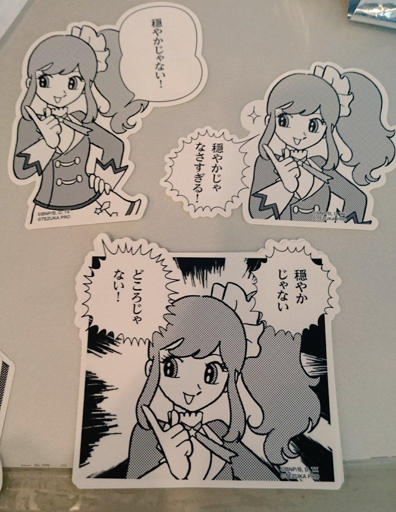 RT @yamatokid77: 穏やかじゃない三段活用 #テヅカツ #aikatsu https://t.co/BBjn2HcFQe