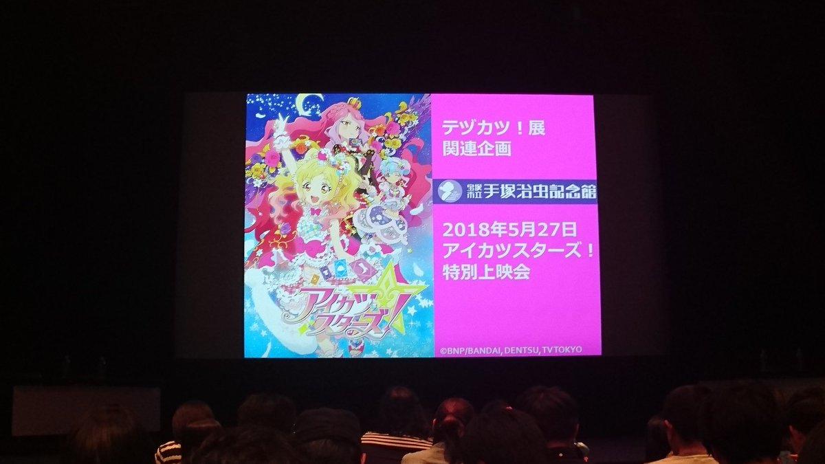 さて、上映会第二部、 間もなく開始ー #テヅカツ #aikatsu https://t.co/o827fBZUsS