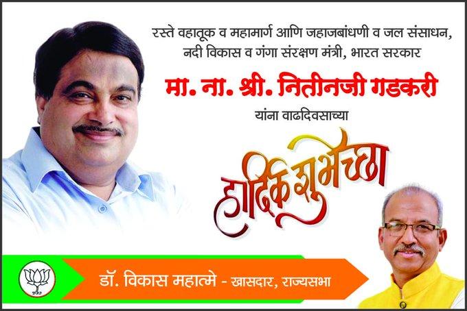 Wishing my Guru in Politics Nitinji Gadkari a very Happy Birthday