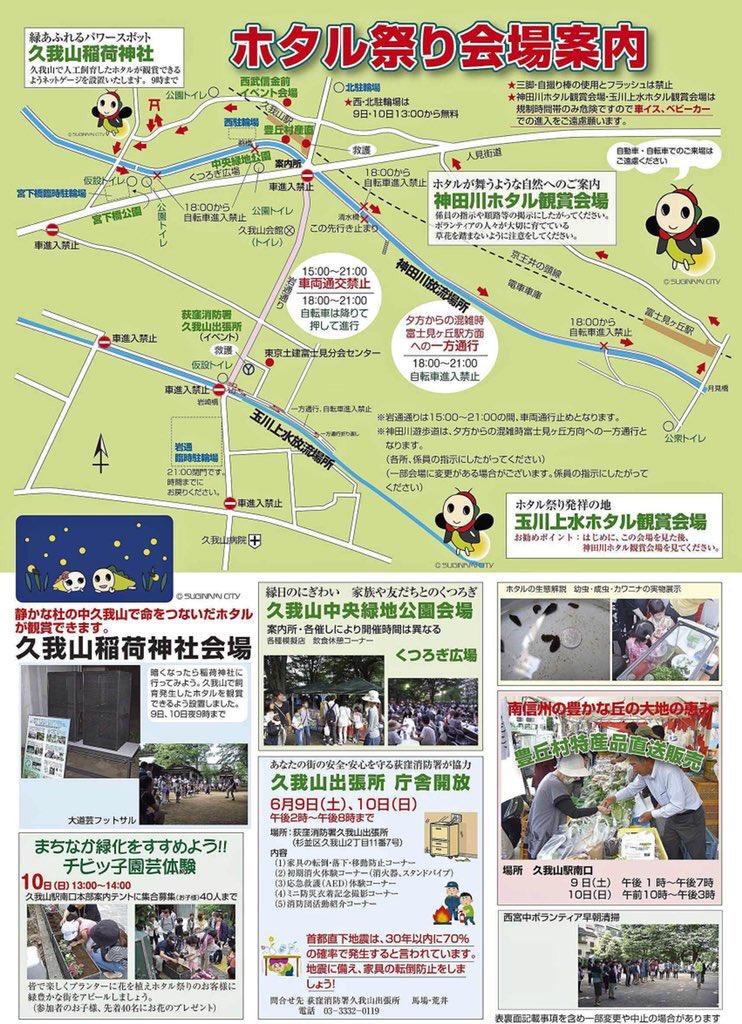 久我山ホタル祭り。富士見ヶ丘より通行規制の告知 出てます。 https://t.co/9UN8Tar8Jg