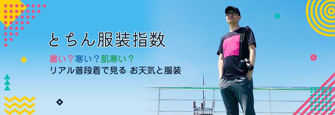 test ツイッターメディア - ソウルの天気と服装をトモダチングが教えてくれます。 【とちん服装指数】 暑い?寒い?肌寒い? リアル普段着で見る、お天気と服装 https://t.co/1WIpFoEVIq https://t.co/okeofEArCX
