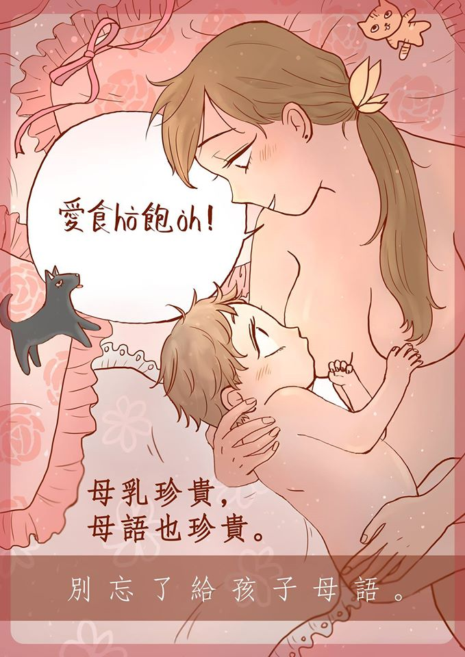 test Twitter Media - Mother tongue is like mother's milk: Pro-Taiwanese language poster on a wall in Tainan (courtesy of Tim Clifford): Of course, the Taiwanese exclamation near the top is the most important part of this poster, but it is also the most difficult for me to… https://t.co/rljrsMMPES https://t.co/Owj8vy1OcH