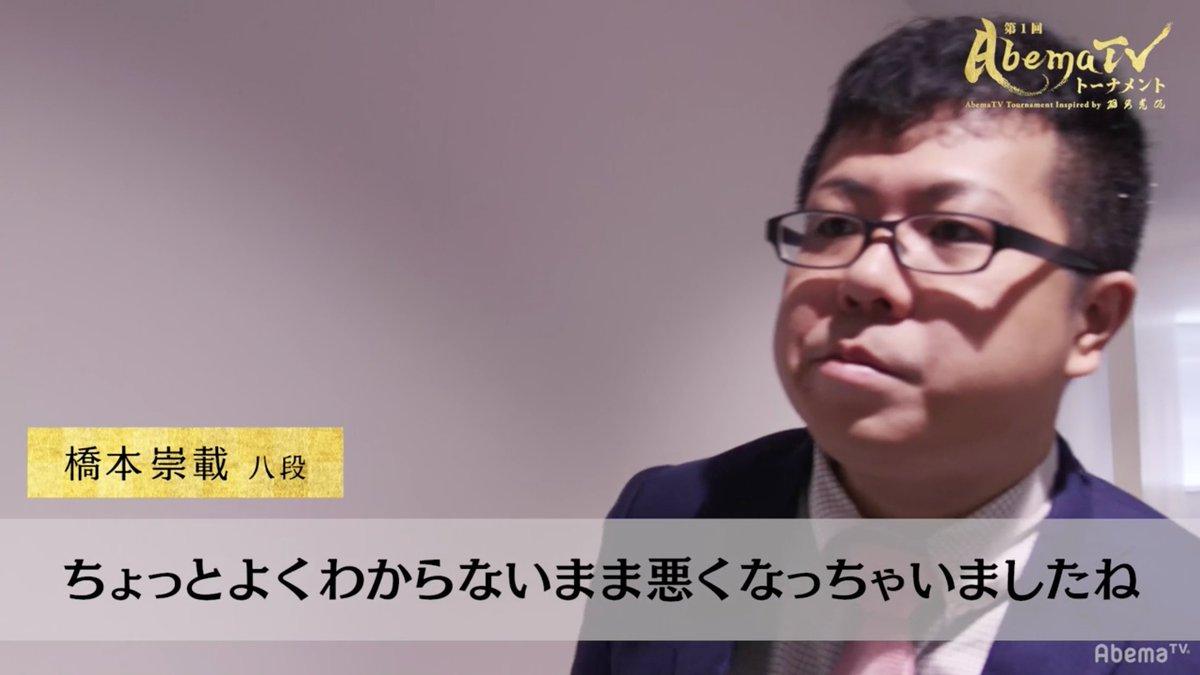 アベマTV将棋ch@AbemaTVトーナメントさんの投稿画像