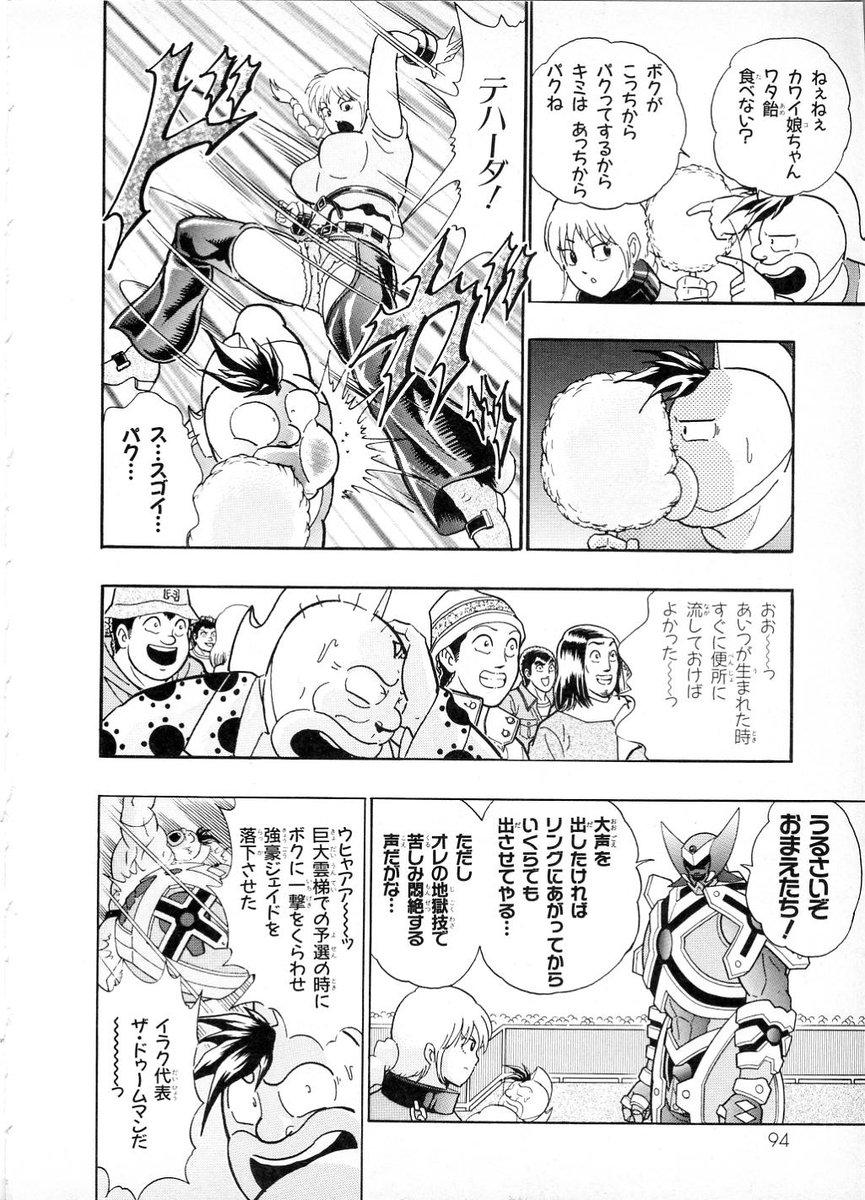 test ツイッターメディア - 漫画「キン肉マンII世〜オール超人大進撃〜 2巻」では、フィオナという女子プロレスラーが登場します。飛びヒザ蹴りなどに加えて、三角絞めシーンもあります。https://t.co/lAmsuF02wF … https://t.co/RW2YjdBzjW
