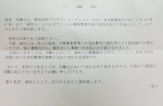 アニメ制作会社 プロダクション...