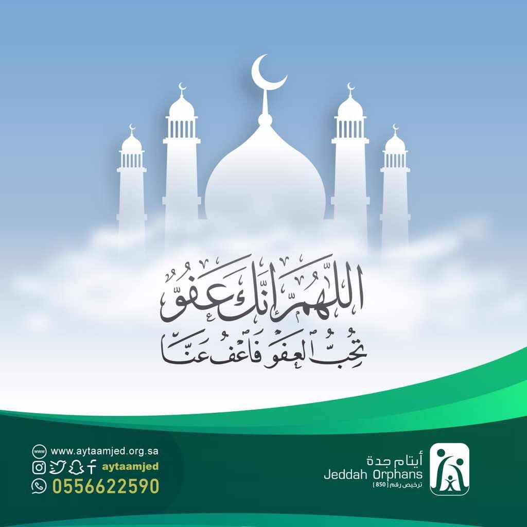 RT @aytaamjed: #رمضان_كريم #ليله_27 https://t.co/ChWkcvhxwH