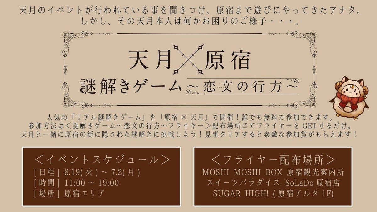 天月-あまつき-@6/27 3rdアルバム発売さんの投稿画像