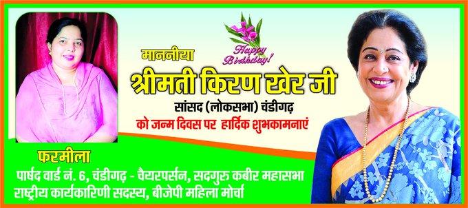 Happy Birthday Respected Kirron Kher Madam The MP of CHD