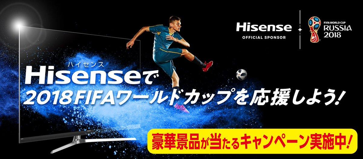 Hisense Japanさんの投稿画像