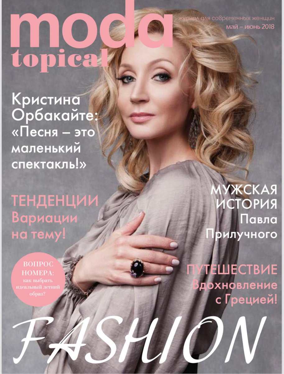 @modatopical #modatopical #интервью #кристинаорбакайте #kristinaorbakaite ???? - @dvelichko ????- @hagen_style https://t.co/5v9DFFoMhq
