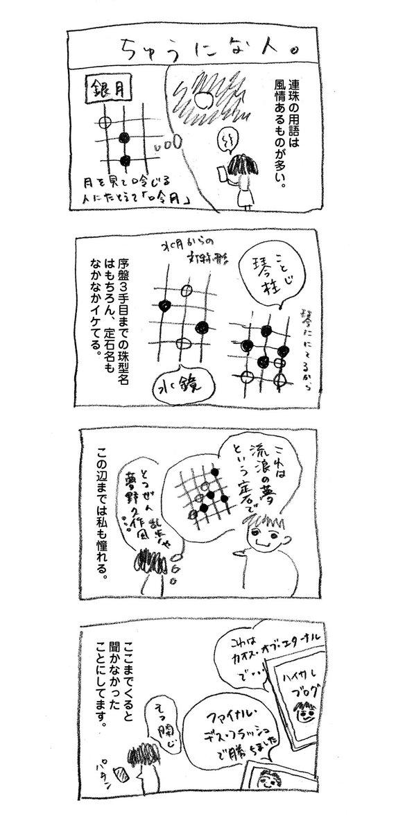 ふじたまいこ @連珠垢さんの投稿画像