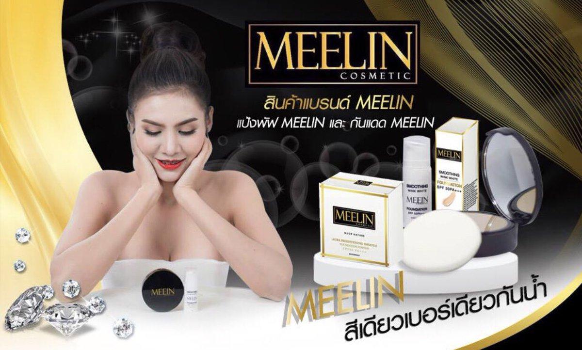 Meelin