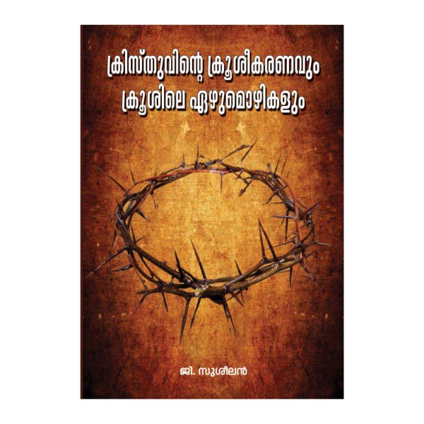 test Twitter Media - This is a detailed study of crucifixion of Jesus Christ and seven sayings on cross in Malayalam language. The author is G Susheelan. https://t.co/xnr6EFyYqo https://t.co/g8jJRDTN6X
