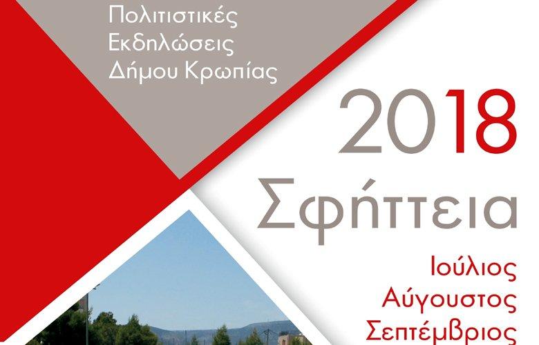 Περιφερειακή Ένωση Δήμων Αττικής (Π.Ε.Δ.Α.)