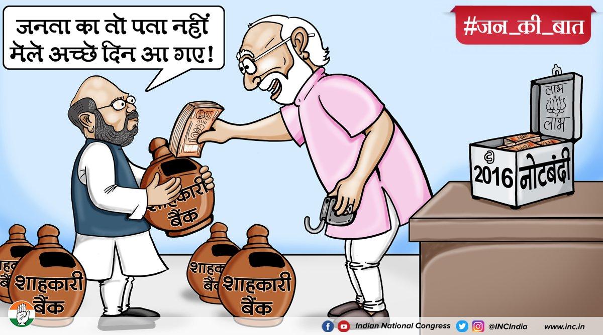 RT @INCIndia: नोटबन्दी...जनता की होती है...जागीरदारों की नहीं। #JanKiBaat...