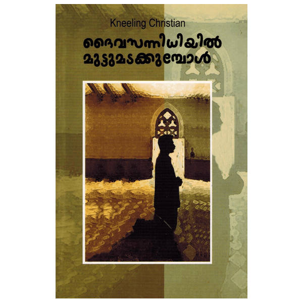 test Twitter Media - Malayalam translation of best seller 'kneeling Christian'. https://t.co/mXAOgTZvhB https://t.co/nqf2OT50sH
