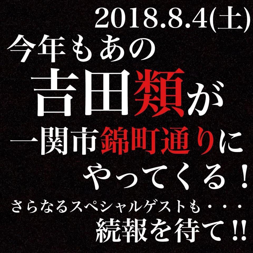 吉田類の酒場放浪記 漆拾八軒目 YouTube動画>4本 ->画像>84枚