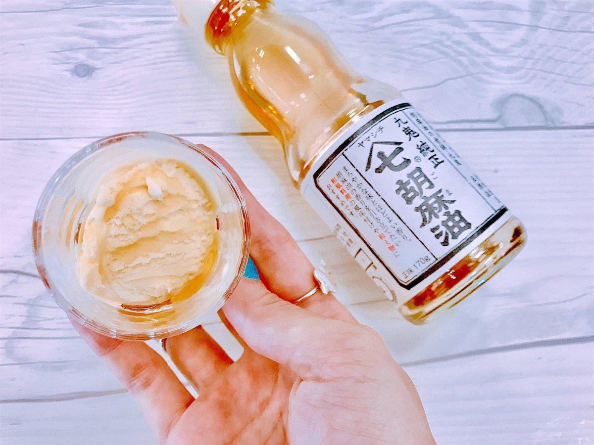test ツイッターメディア - 【暑い日に食べたい、アイスのちょい足しアレンジ】  🍨バニラアイス×ごま油 嘘のような組み合わせですが、バニラアイスがきなこのような、ナッツのような味わいに変化します。 https://t.co/IlcsetAsGE https://t.co/w1KWSF6IeI