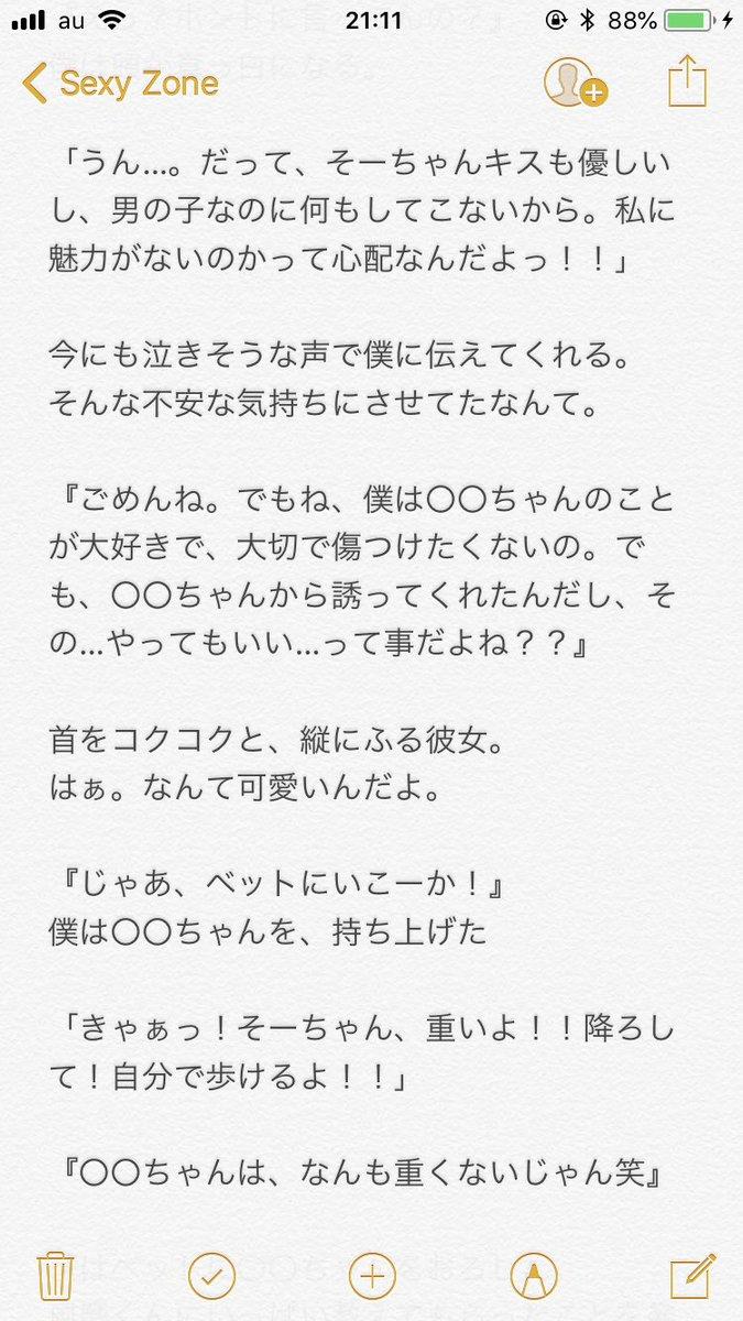 妄想 yes 松島 聡