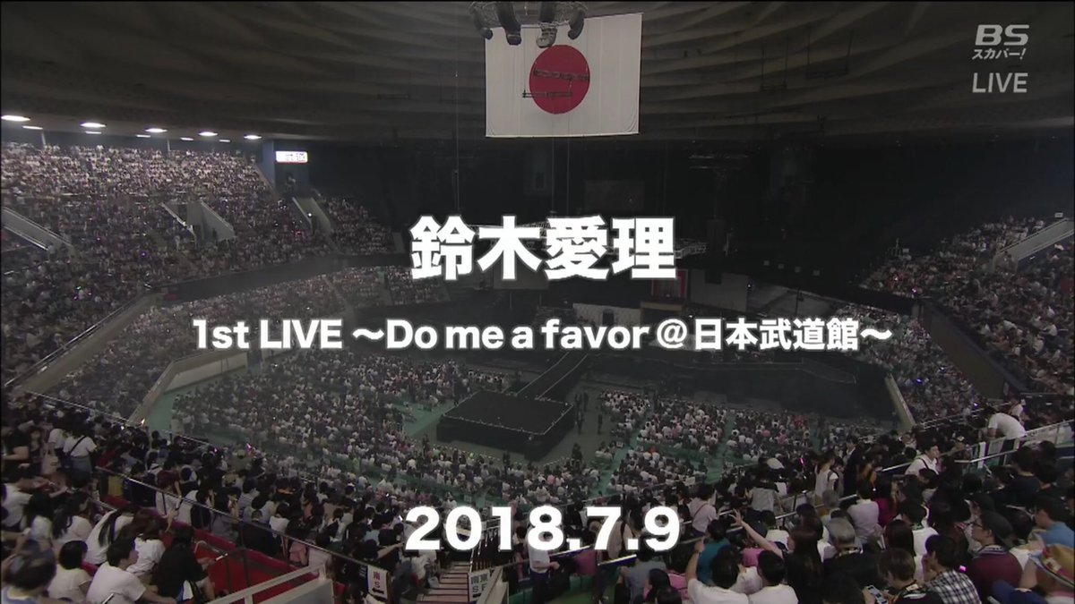 【悲報】鈴木愛理の武道館DVDが大爆死wwwwwwwwwwwwwwww