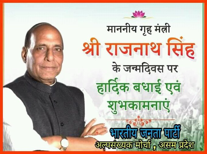 Happy Birthday.  God bless you respected RAJNATH SINGH JI.