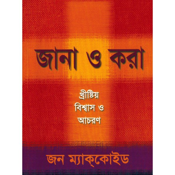 test Twitter Media - https://t.co/2bJBZyMb12 Bengali translation of Knowing and Doing by John Mcquoid. https://t.co/2MO4QxE7lX
