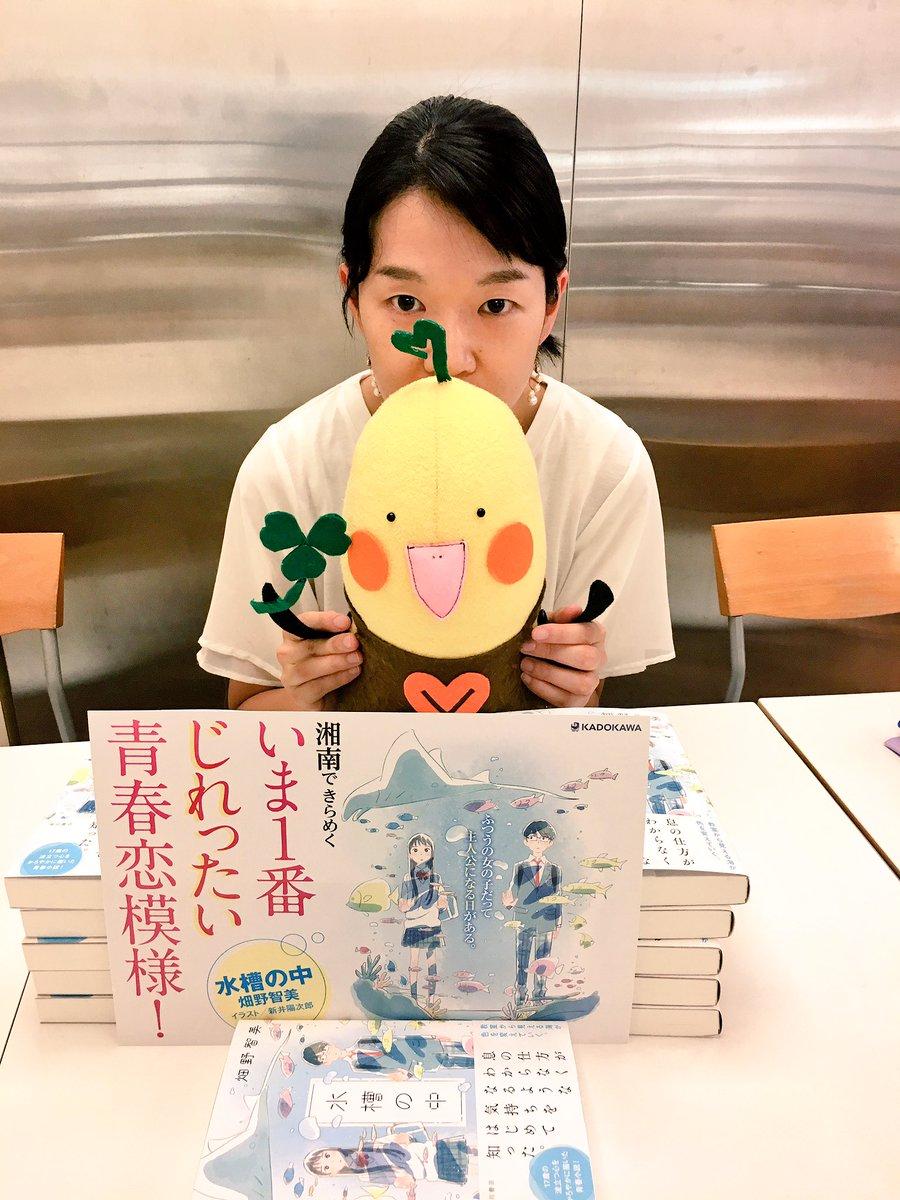 畑野智美 さん『#水槽の中』書店...