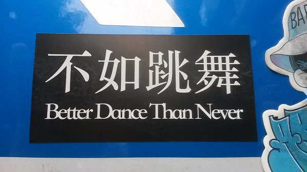"""test Twitter Media - """"Better Dance Than Never"""": Jonathan Smith just saw this sticker in798 Artzonein Beijing: The Chinese says: bùrú tiàowǔ 不如跳舞 it's better to dance / it would be better to dance / would rather dance Bing / Microsoft Translator offers """"Why not Dance?"""".… https://t.co/hfCfr1Tyyt https://t.co/fZ18ZQRys7"""