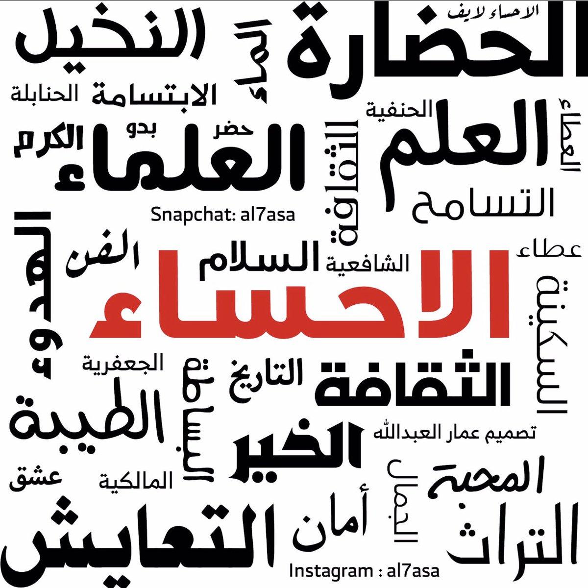 RT @ammarws: #ماذا_تعرف_عن_الاحساء شاهد هذا التصميم لتعرف ماهي #الاحساء https://t.co/1UPmWmAwxl