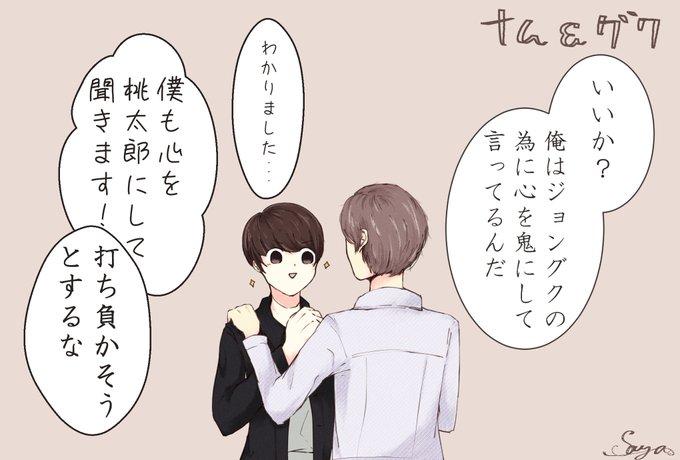 小説 グクテテ