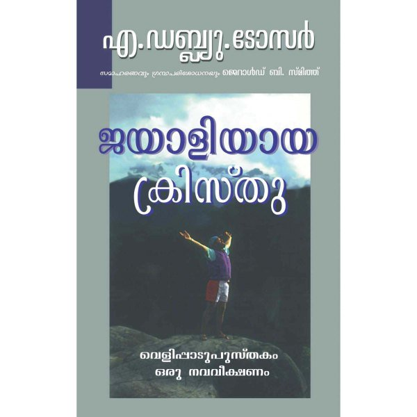 test Twitter Media - This book is the Malayalam translation of 'Jesus is Victor' by AW Tozer. The book gives a fresh perspective on the book of Revelation. https://t.co/SMa4EycWoE https://t.co/qYMLFSJ03m