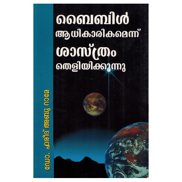 test Twitter Media - This book  battles modern theories of evolution that tend to undermine the faith in a creator God and His Word. Also, it helps us to know for sure that Science & the Bible are not in contradiction but are compatible. This is the Malayalam translation of  the book 'And God Said'. https://t.co/j9hcmoGYrS