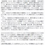 杉田水脈議員支持で検索 ヒット数多い 露骨な操作では?