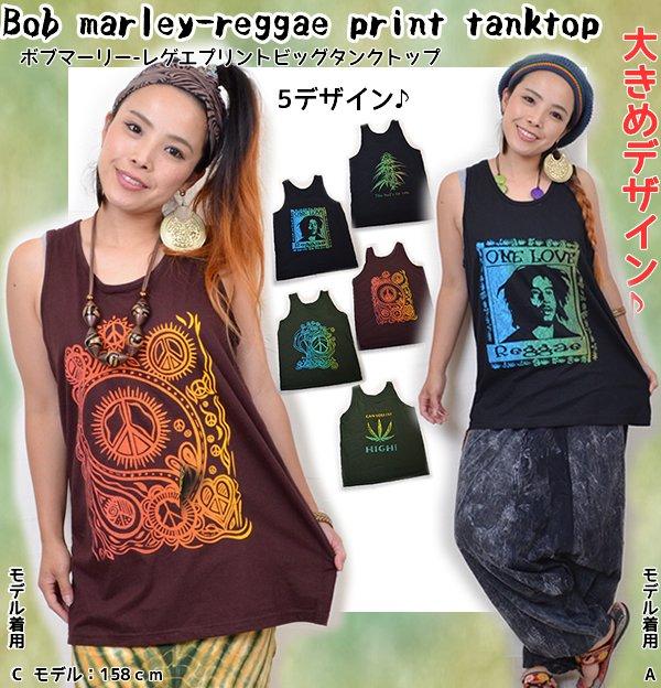 ボブマーリー ファッション