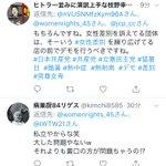 怒りの女デモ since:2018-08-08_17:00:00_JST