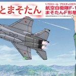 180813「ひそねとまそたん」は航空自衛隊岐阜基地舞台のアニメ #ひそまそ